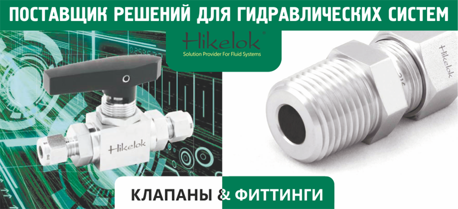 hikelok_valves_n_fittings